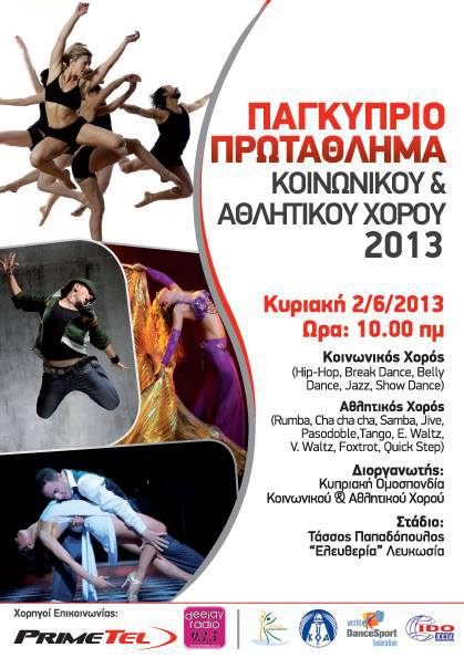pancyprian competitions