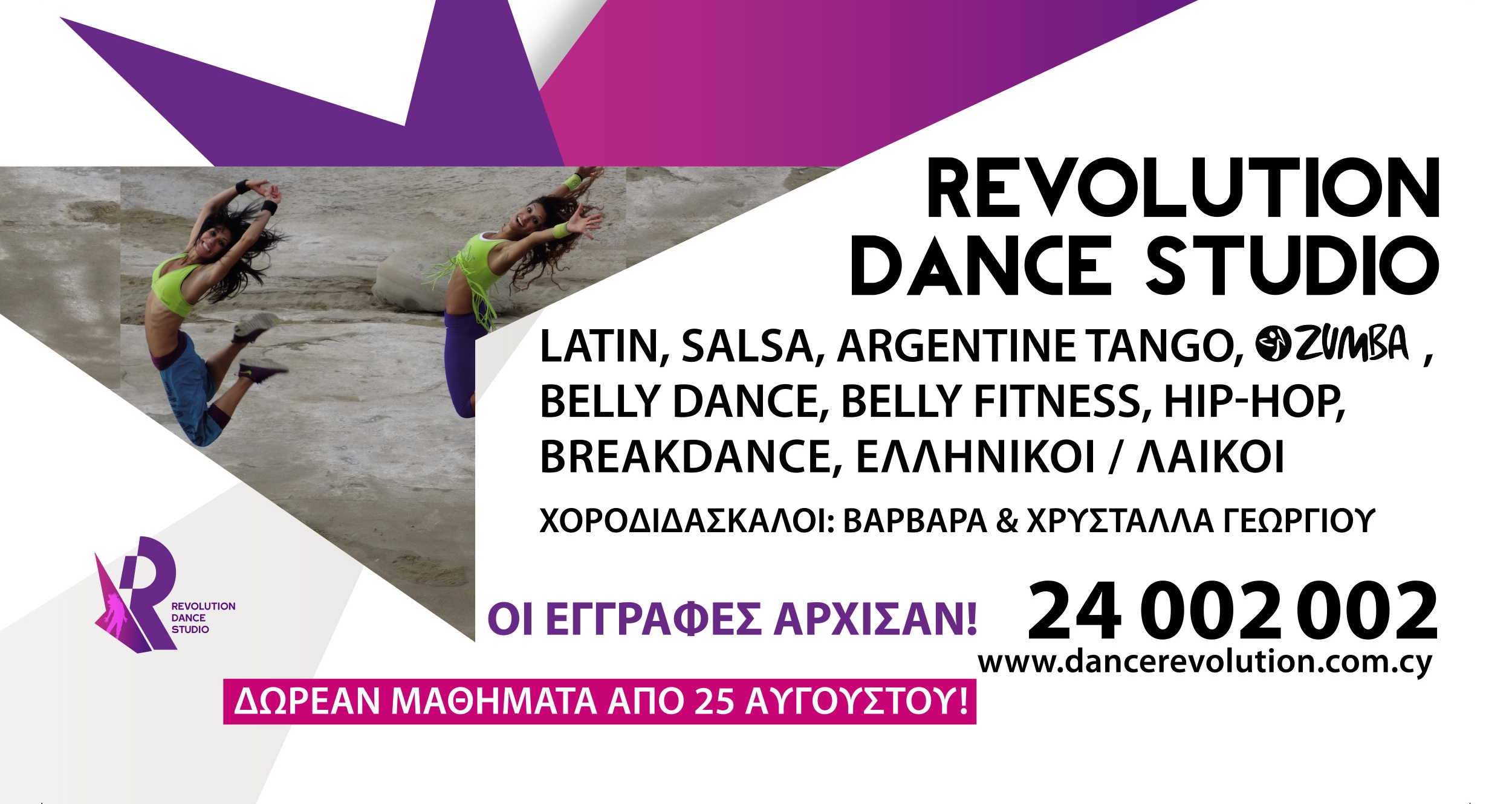 Dance school athienou